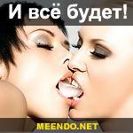 знакомства с русскими лесби онлайн
