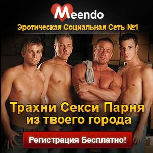 Места встреч геев москва секс